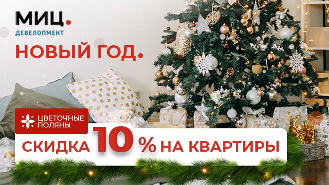 ЖК «Цветочные поляны» Скидки 10% на квартиры до 17.01